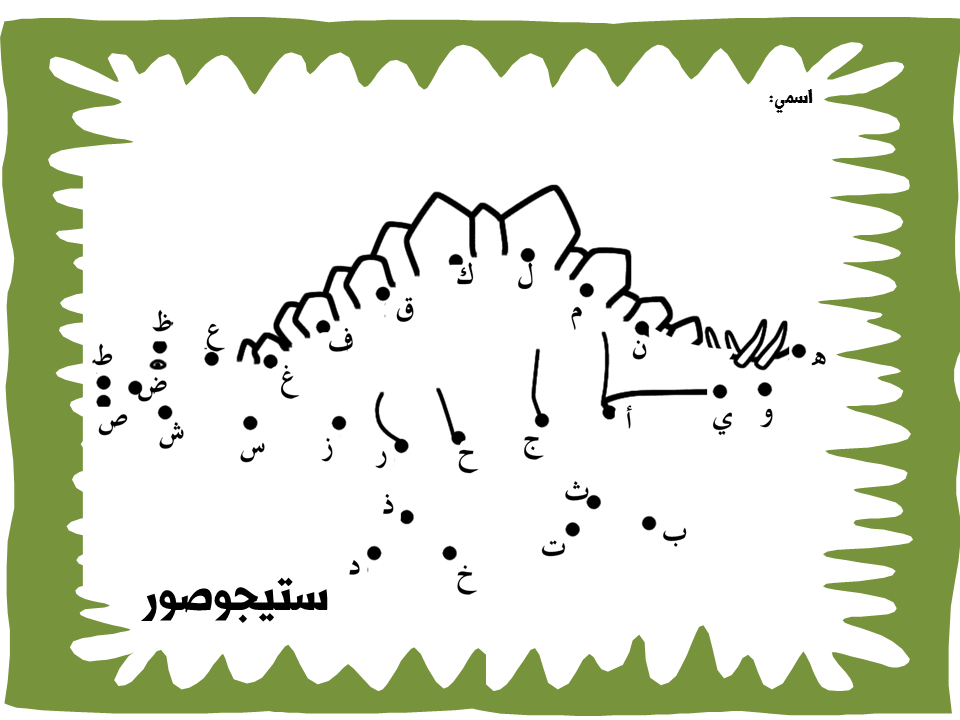 dinosaur arabic worksheet connect the dots arabic letters themed arabic worksheets harfler. Black Bedroom Furniture Sets. Home Design Ideas