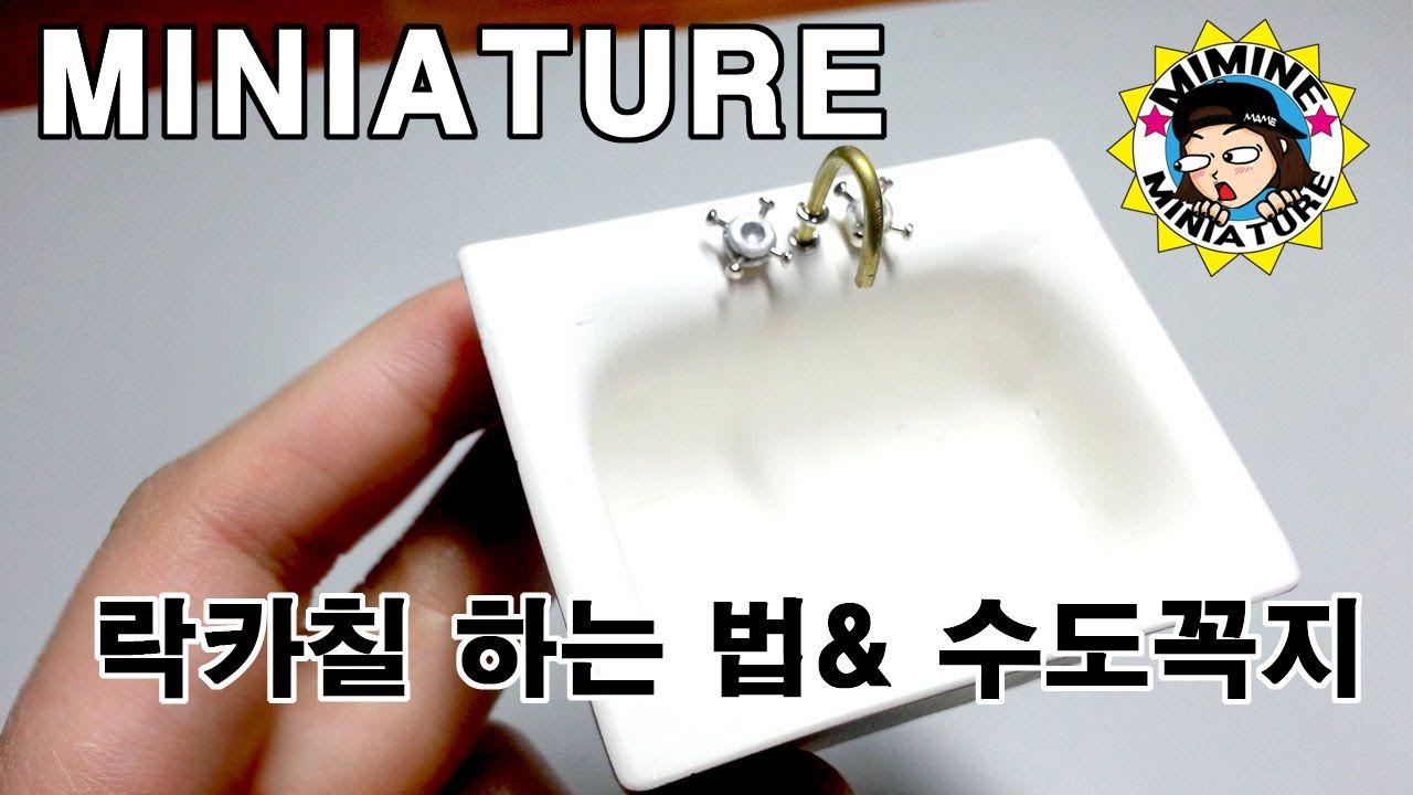 미니어쳐 락카칠 하는 법 & 수도꼭지 miniature -   Lacquer & Faucet