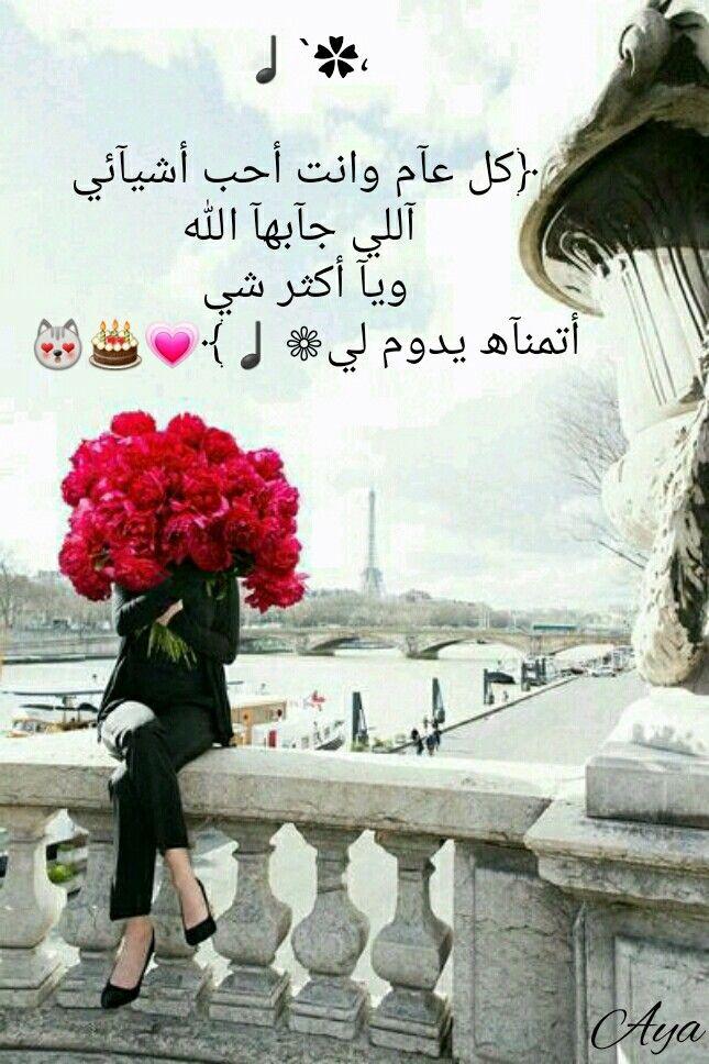 Soaya Birthday Quotes Happy Eid Birthday Party Decorations Diy