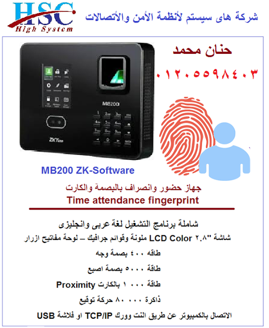 ساعة بصمة ساعة بصمة Mb 200 Data Sheet مبيعات حنان محمد 01205598403 Sales Hsc Eg Com Www Hsc Com Electronic Products Fingerprint