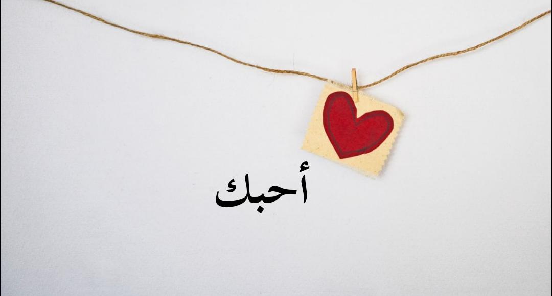 رسائل حب قصيرة للزوج والحبيب بمناسبة عيد الحب عيد الحب المصري Enamel Pins Blog Blog Posts