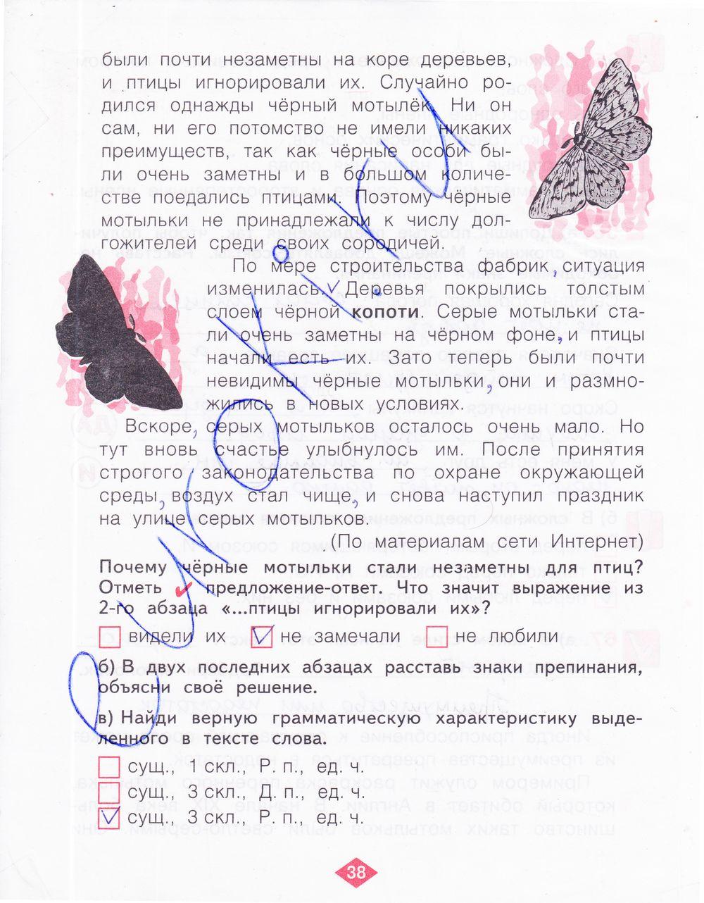 Гдз по русском языку 5 класс с.и.львова в.в.львов