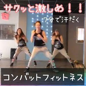 ダイエット ダンス 動画