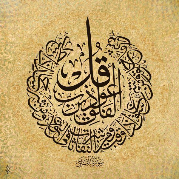 .falaq, 2019 İslam hat sanatı, Islami sanat ve Islam