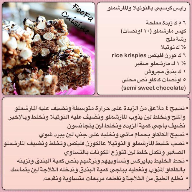 رايس كرسبي بالنوتيلا والمارشملو Rice Krispies Semisweet Chocolate Food