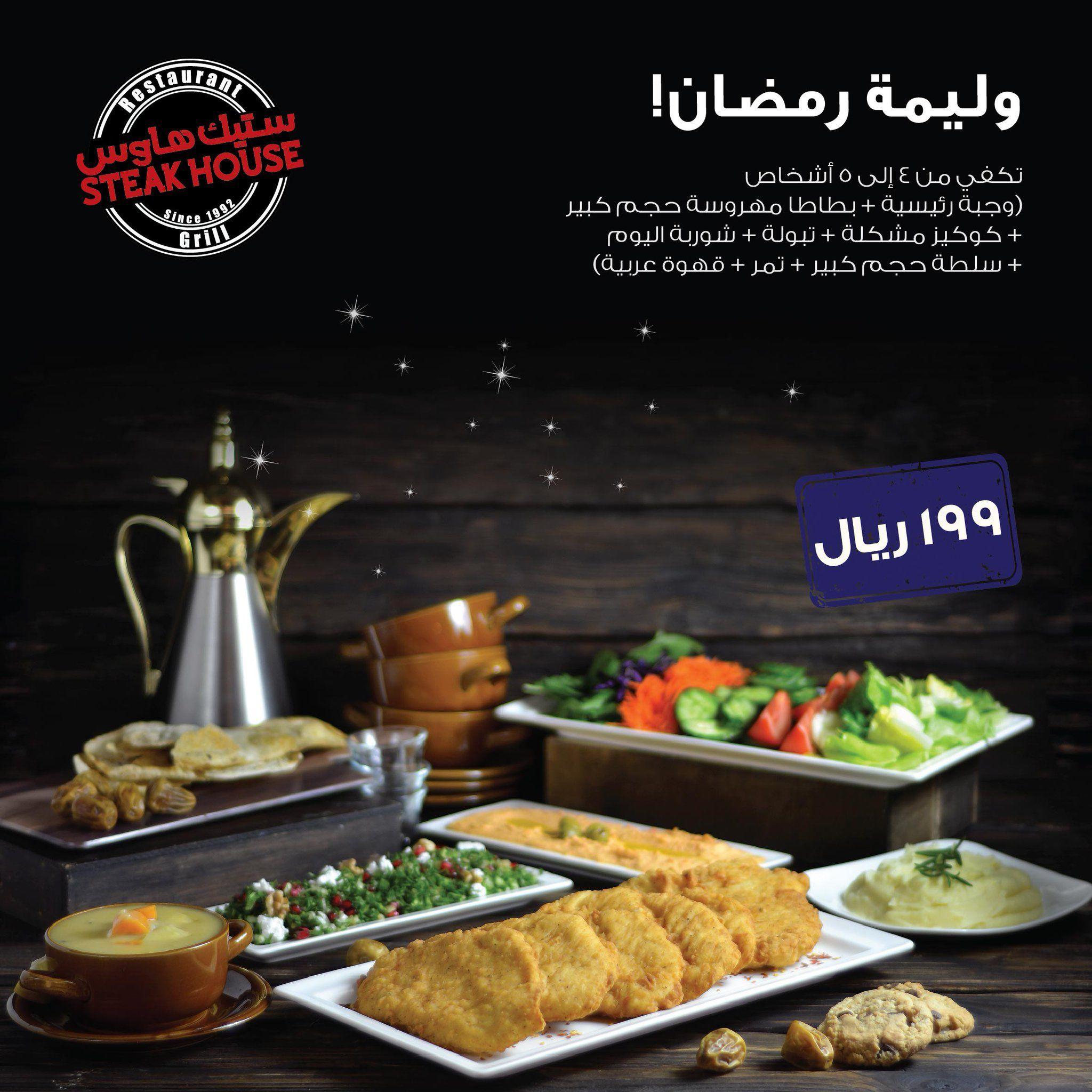 عروض رمضان عروض مطاعم ستيك هاوس علي وليمة رمضان بـ 199 ريال سعودي عروض اليوم