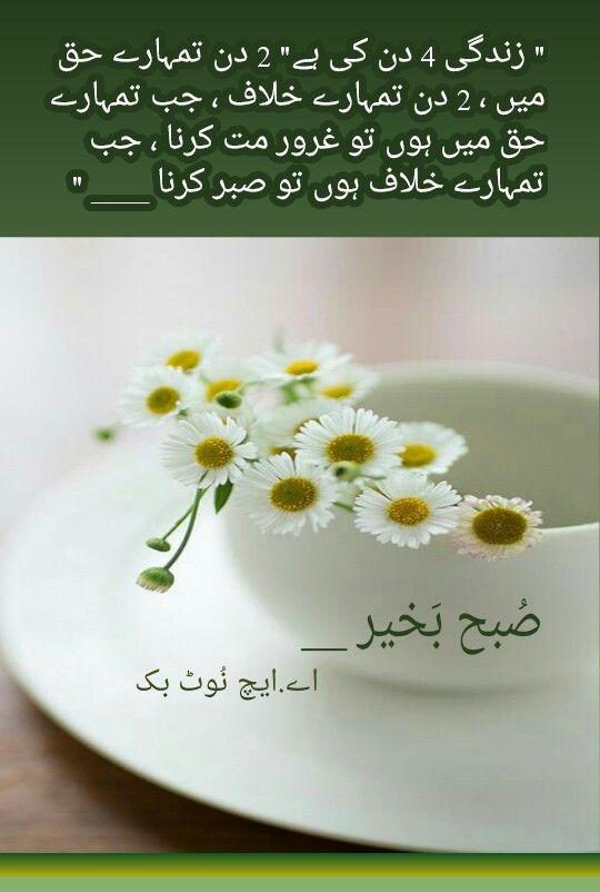 السلام عليكم ورحمة الله وبركاته ص بح ب خیر اے ایچ ن وٹ بک Beautiful Morning Messages Morning Prayer Quotes Morning Pictures
