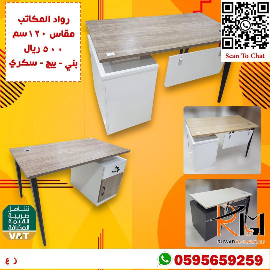 مكتب ادارى صغير شيك In 2021 Home Decor Cabinet Furniture