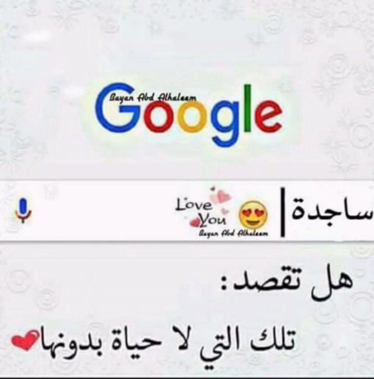 Pin By فلسطينية ولي الفخر On حروف أسماء واشكال مزخرفة Love You Math My Love