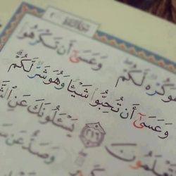 صدق الله العظيم And Perhaps You Love A Thing And It S Bad For U Quran Quotes Love Quran Book Islamic Quotes Quran