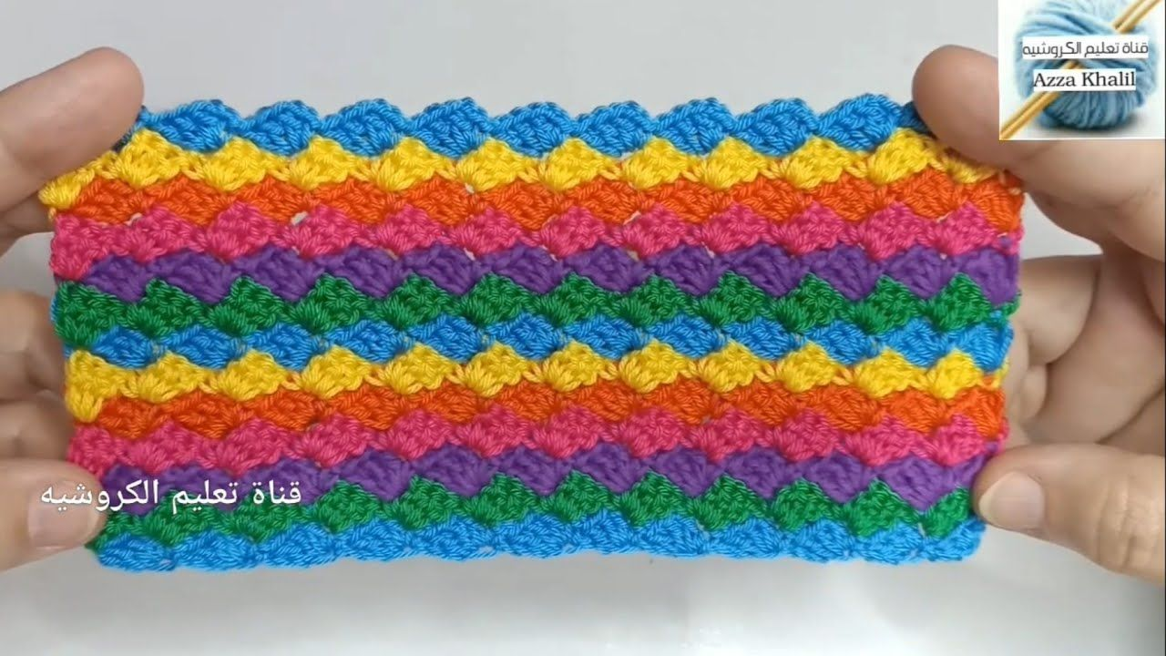 غرز كروشية غرزة كروشيه سهلة ومبهجه لعمل كوفية بطانية شال ببواقى خيوط Crochet Crochet Stitches Crochet Hats