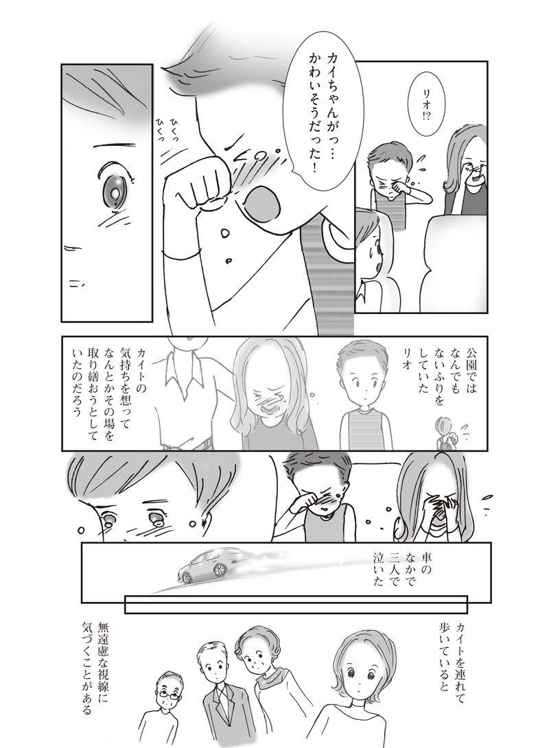 金子エミ 病気