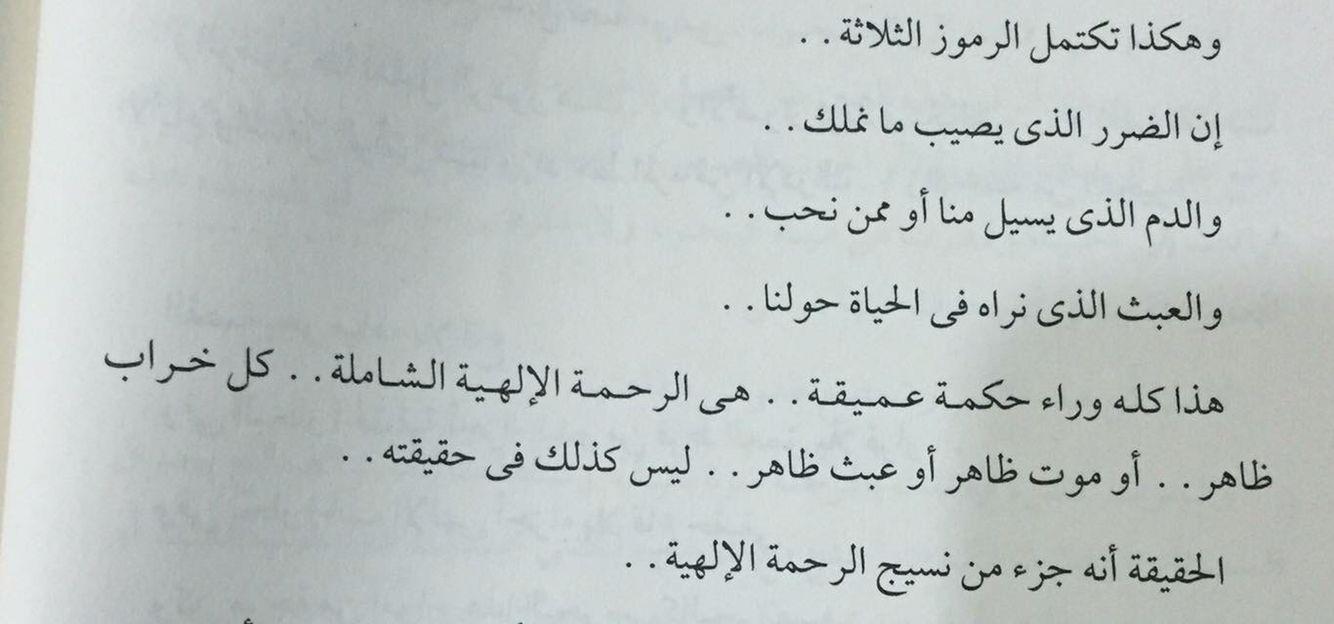 خلاصة قصة سيدنا موسي والخضر #بحار_الحب_عند_الصوفية