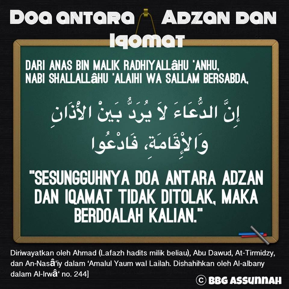 Dua Between The Adzan And Iqomah Hadith Quotes The Deed Islam