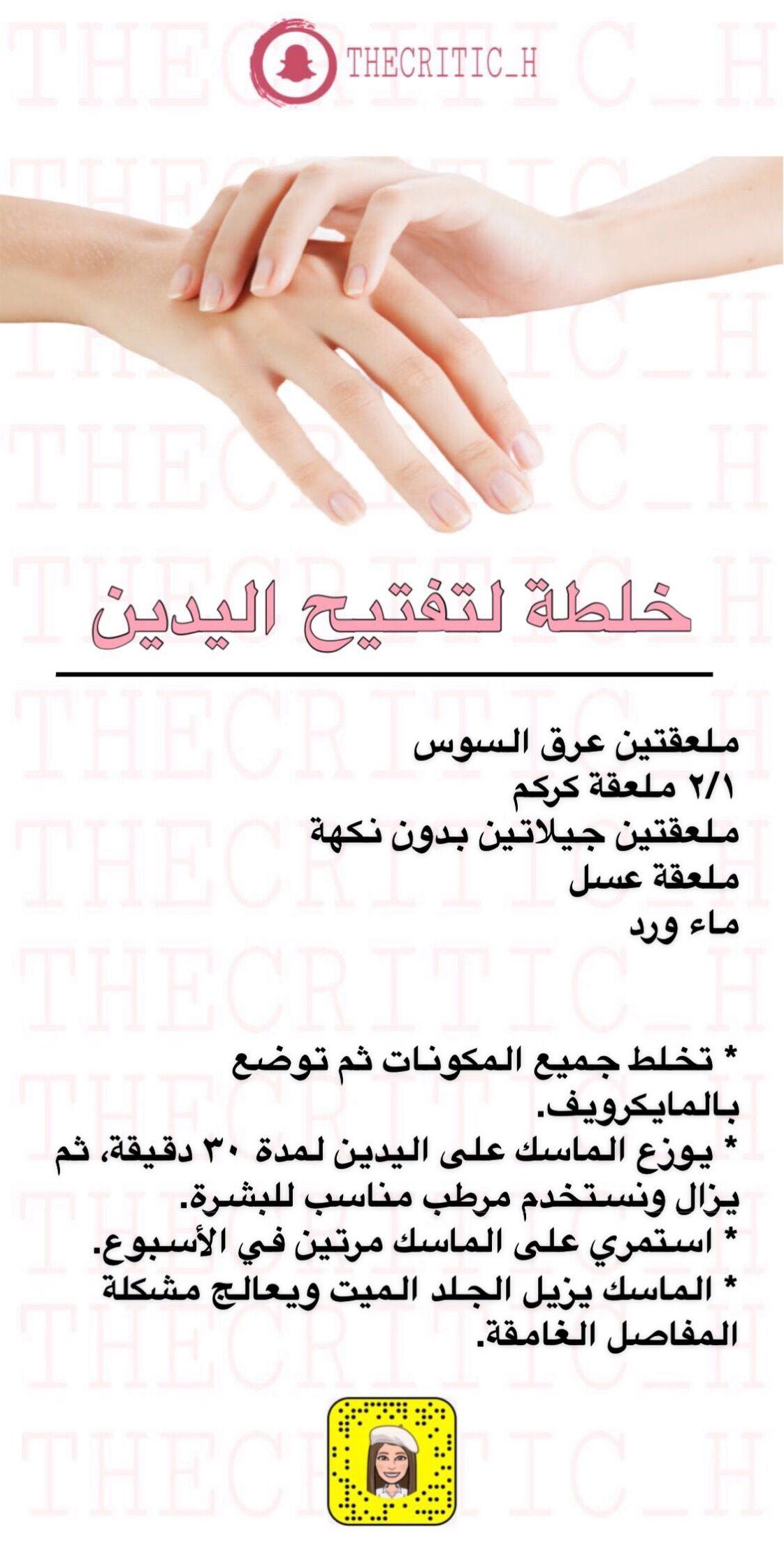 خلطة لتفتيح اليدين Natural Skin Care Diy Beauty Skin Care Routine Skin Care Women