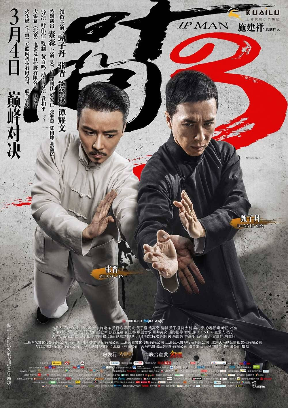 The Blind Ninja Ip Man 3 Ip Man Movie Kung Fu Movies Martial Arts Movies