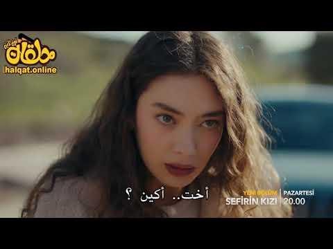 260 ابنة السفير الحلقة 33 مترجمة الاعلان 1 Youtube Youtube