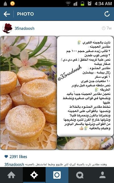 تارت بالجبنة الكيري Bread Baking Fruit Baking