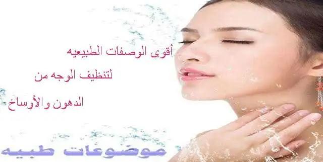طريقة تنظيف الوجه من الدهون والاوساخ Face