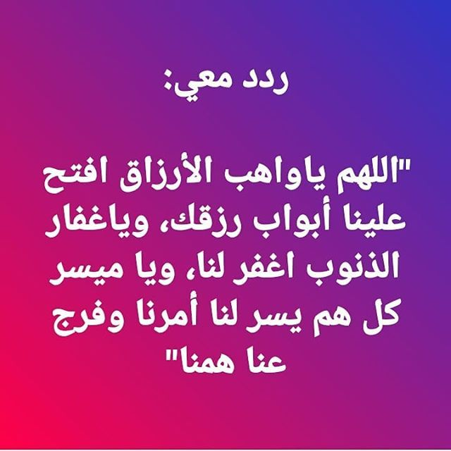 ردد معي اللهم ياواهب الأرزاق افتح علينا أبواب رزقك وياغفار الذنوب
