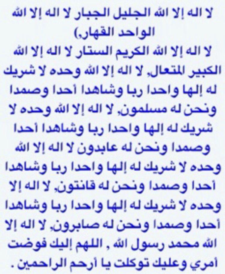 دعاء التعظيم والتمجييد لله Islam Quran Math