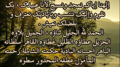 Pin By أبو عبدالله On كلمات ثناء وتسبيح وتمجيد لله Calligraphy Arabic Calligraphy