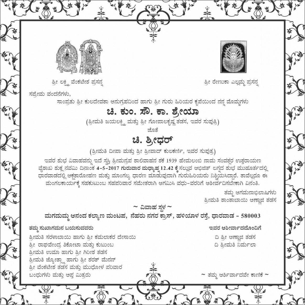 Marriage Invitation Card In Kannada Marriage Invitation