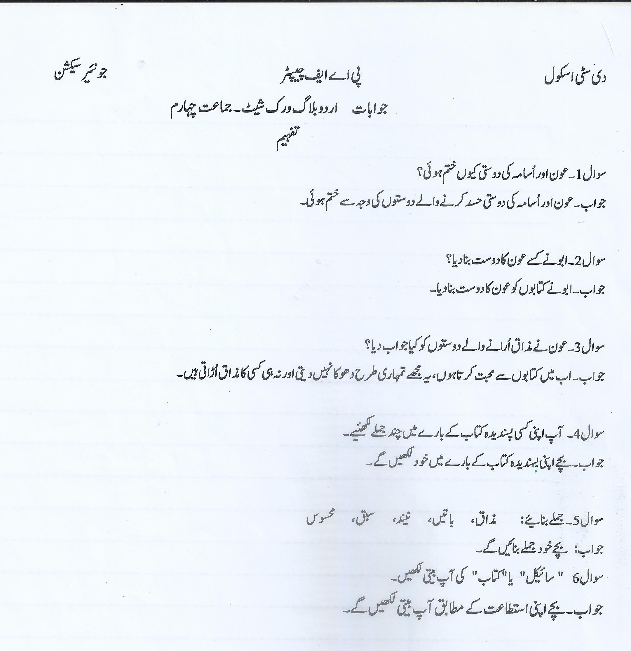 Urdu Worksheets Arabi [ 2228 x 2162 Pixel ]