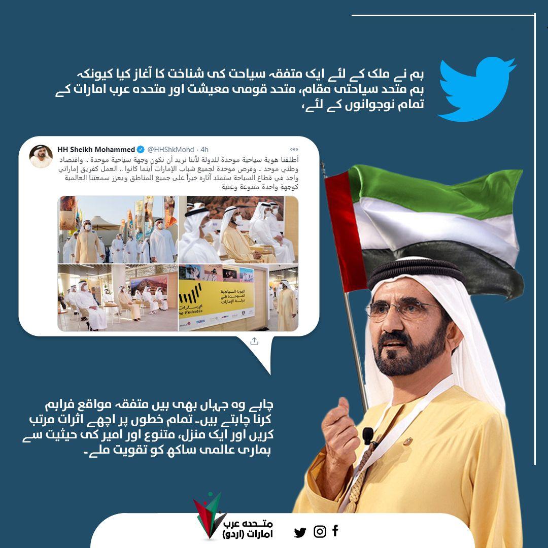 الشیخ محمد بن راشد المکتوم کا سیاحت کیلیے ایک پیغام Tourism Tourist Destinations Product Launch