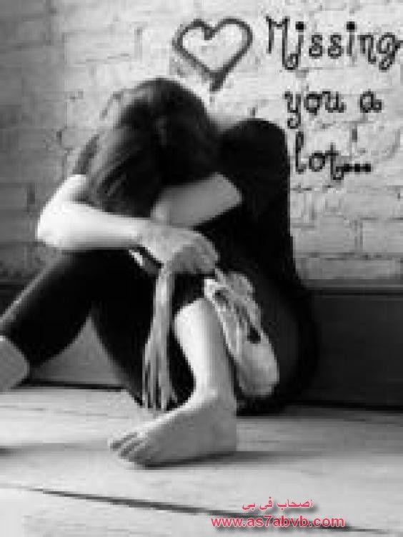 صور بنات حزينة 2013 صور بنات تبكي 2013 اجمل صور بنات تعبر عن الحزن 2013 Love Quotes Funny I Miss You More Miss You