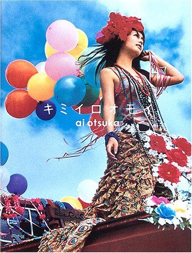 キミイロオモイ 大塚 愛, http://www.amazon.co.jp/dp/4344007433/ref=cm_sw_r_pi_dp_HH.Frb07V7FGJ  /// I bought  2006/12/4  this book.