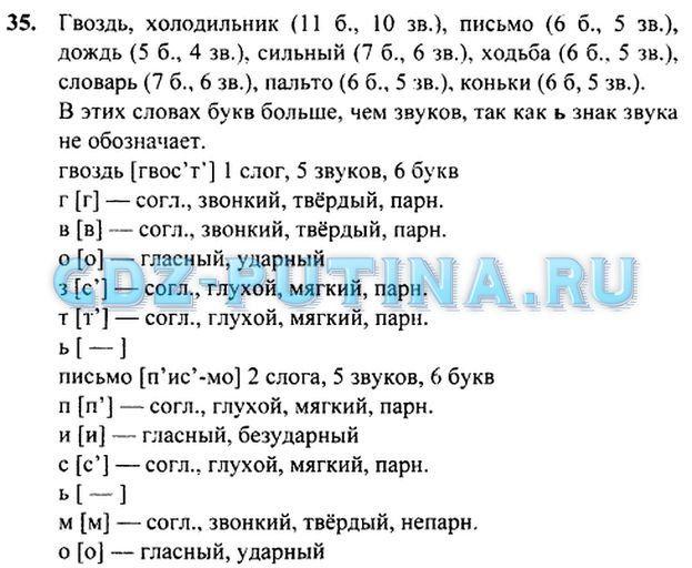 Скачать готовые домашние задания 4 класс по русскому языку по учебнику рамзаева