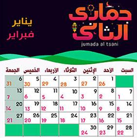 تحميل التقويم الهجري 1441 والميلادي 2019 Pdf صورة كم التاريخ الهجري والميلادي اليوم Calendar Projects To Try