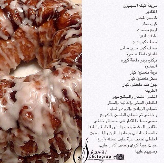 كيكه السينامون Cinnamon Desserts Cinnabon Cake Arabic Food