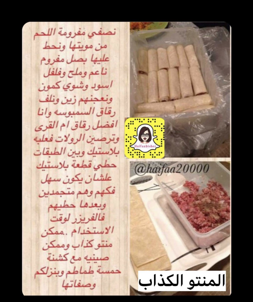 Pin By براءة حروف On اكلات Food Takeout Container