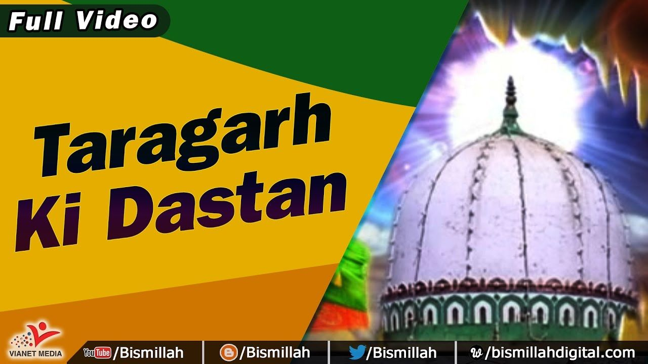Taragarh ki dastan full video ajmer sharif dargah 2017 islamic taragarh ki dastan full video ajmer sharif dargah 2017 islamic waqiat video altavistaventures Images