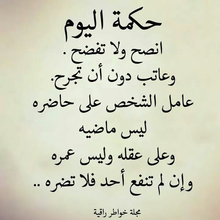 Pin By Bibi Bobo On Bonjour Words Quotes Funny Arabic Quotes Feelings Words