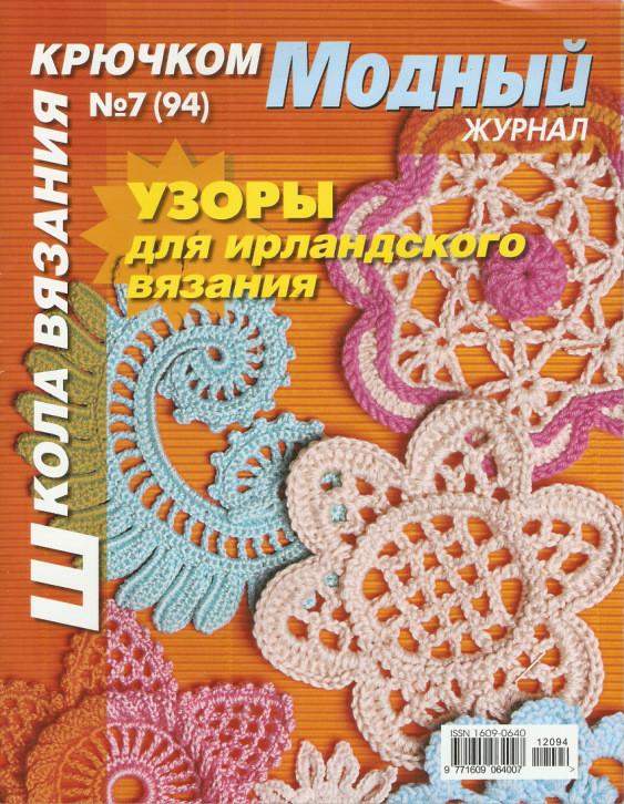 Patrones Crochet: Revista Rusa de Apliques en Crochet | irish ...