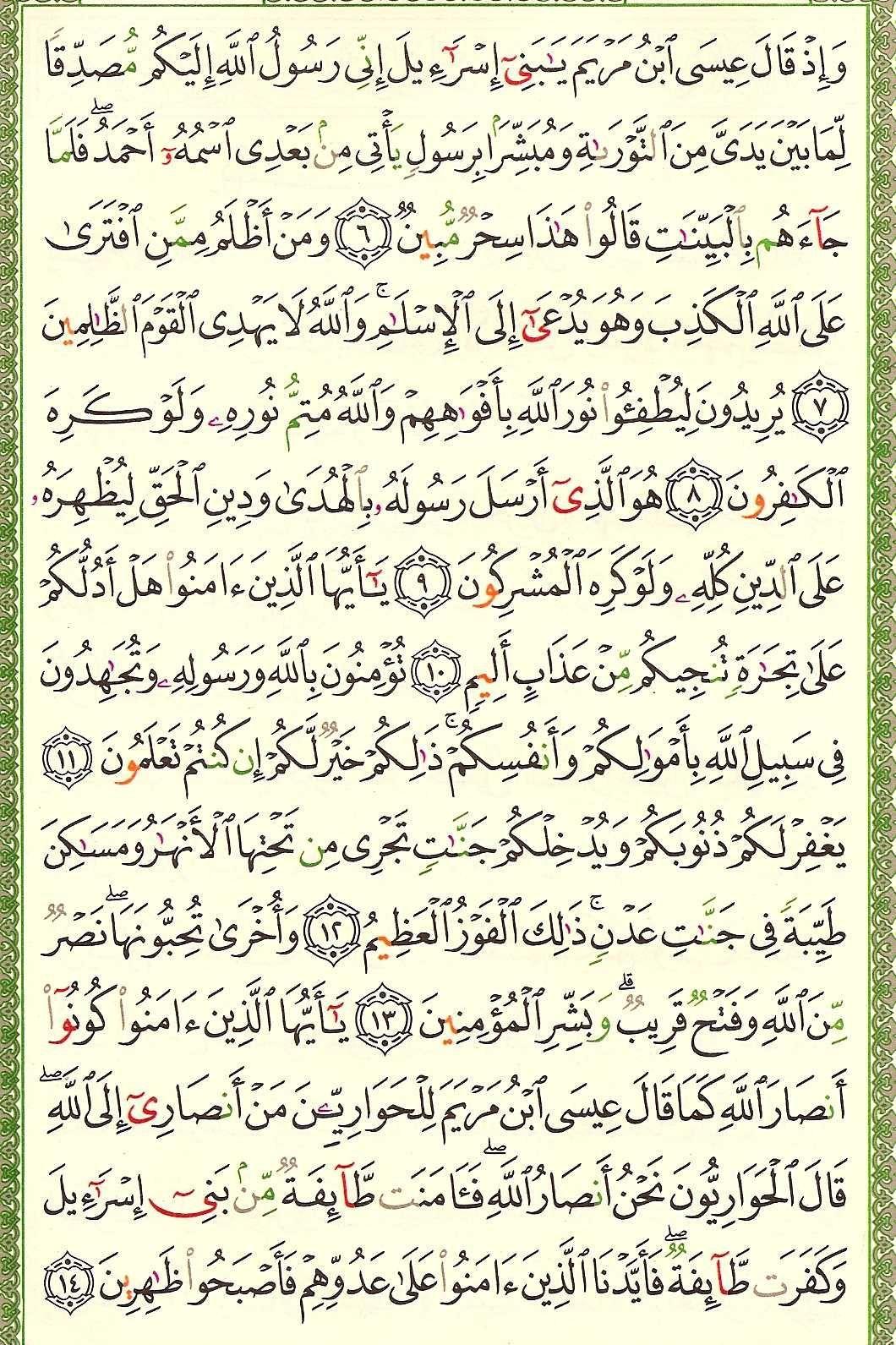 Pin On Al Mujadilah