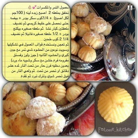 معمول التمر Arabic Food International Recipes Yummy Food