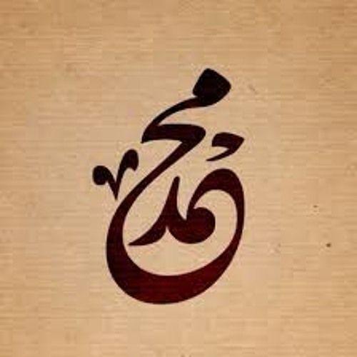 ماهر زين يانبي سلام عليك النسخة العربية Calligraphy Name Urdu Calligraphy Arabic Calligraphy