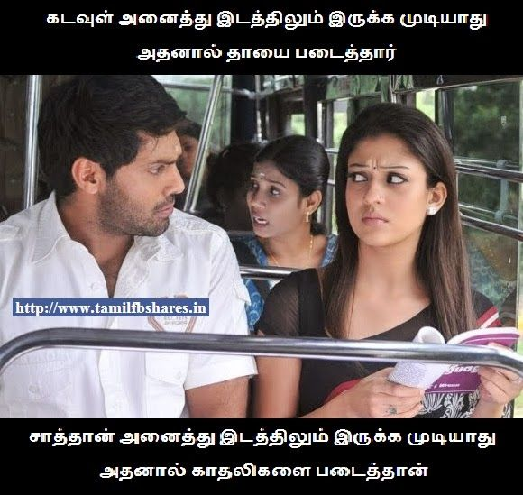 Arya And Nayantara Funny Comment Pic Funny Comments Funny