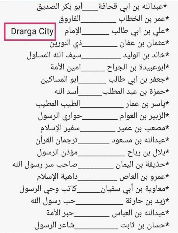 Quran Verses Quran Quran Verses Islam Facts Islamic Inspirational Quotes Islamic Teachings