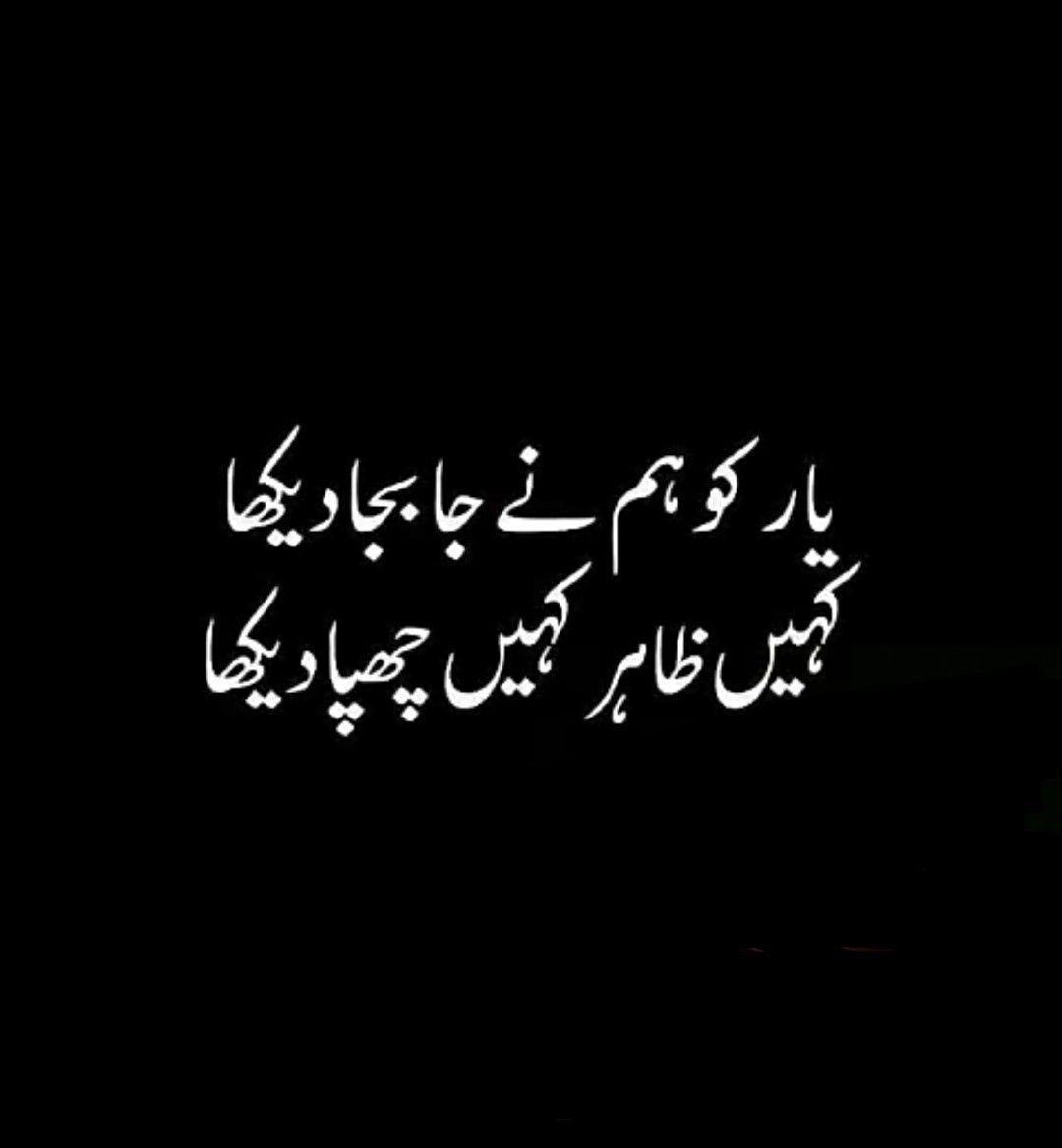 Yaar Ko Hum Ne Jabaja Dekha Jokes Quotes Deep Words Punjabi Poetry