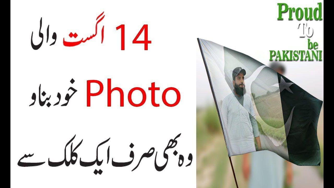 14 August Pakistan Flag Photos editing frames App