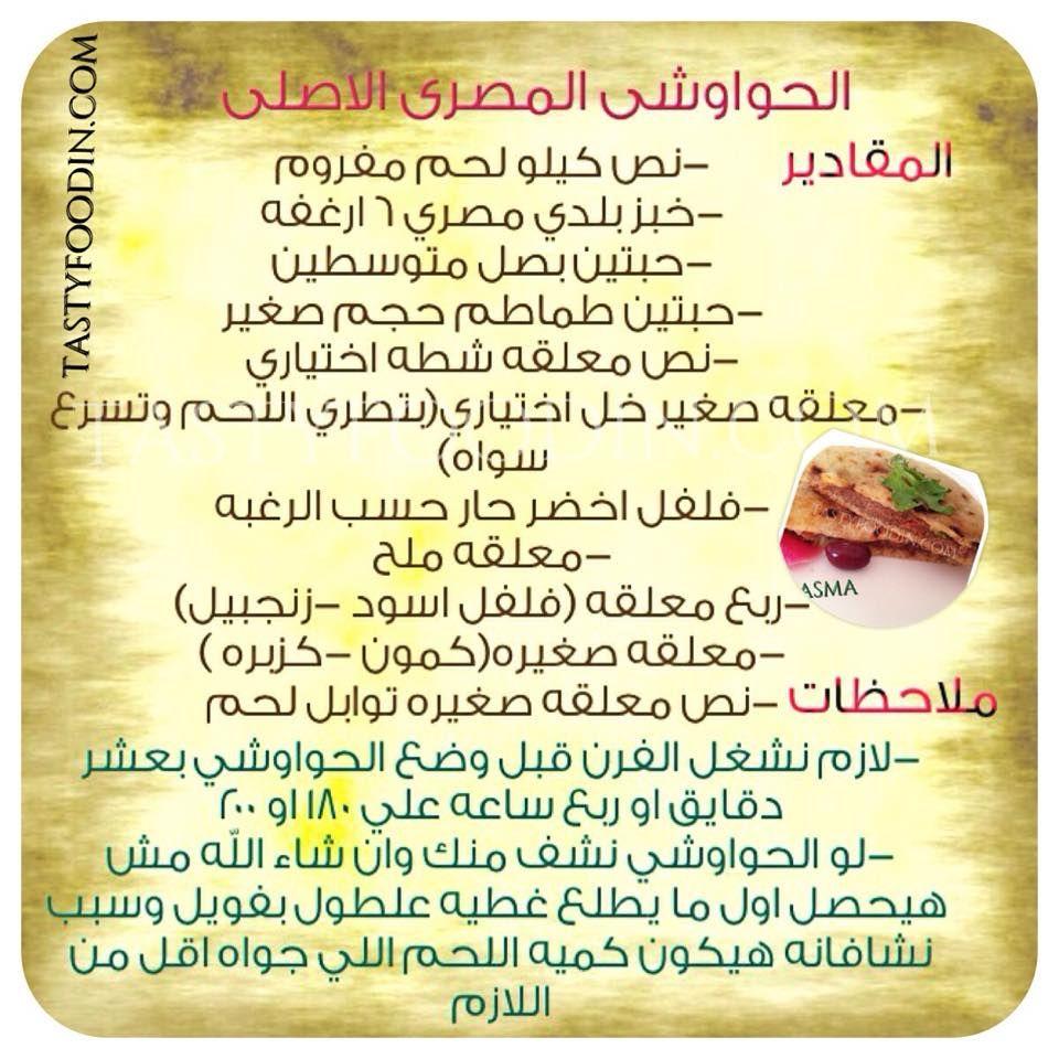 طريقه عمل الحواوشي بالعيش تيستي فوود Helthy Food Food Receipes Food Recipies