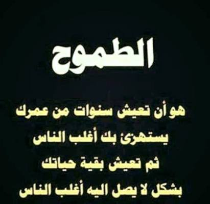 Pin By Mofidlk On 7ekam Com حكم كوم Arabic Calligraphy Calligraphy