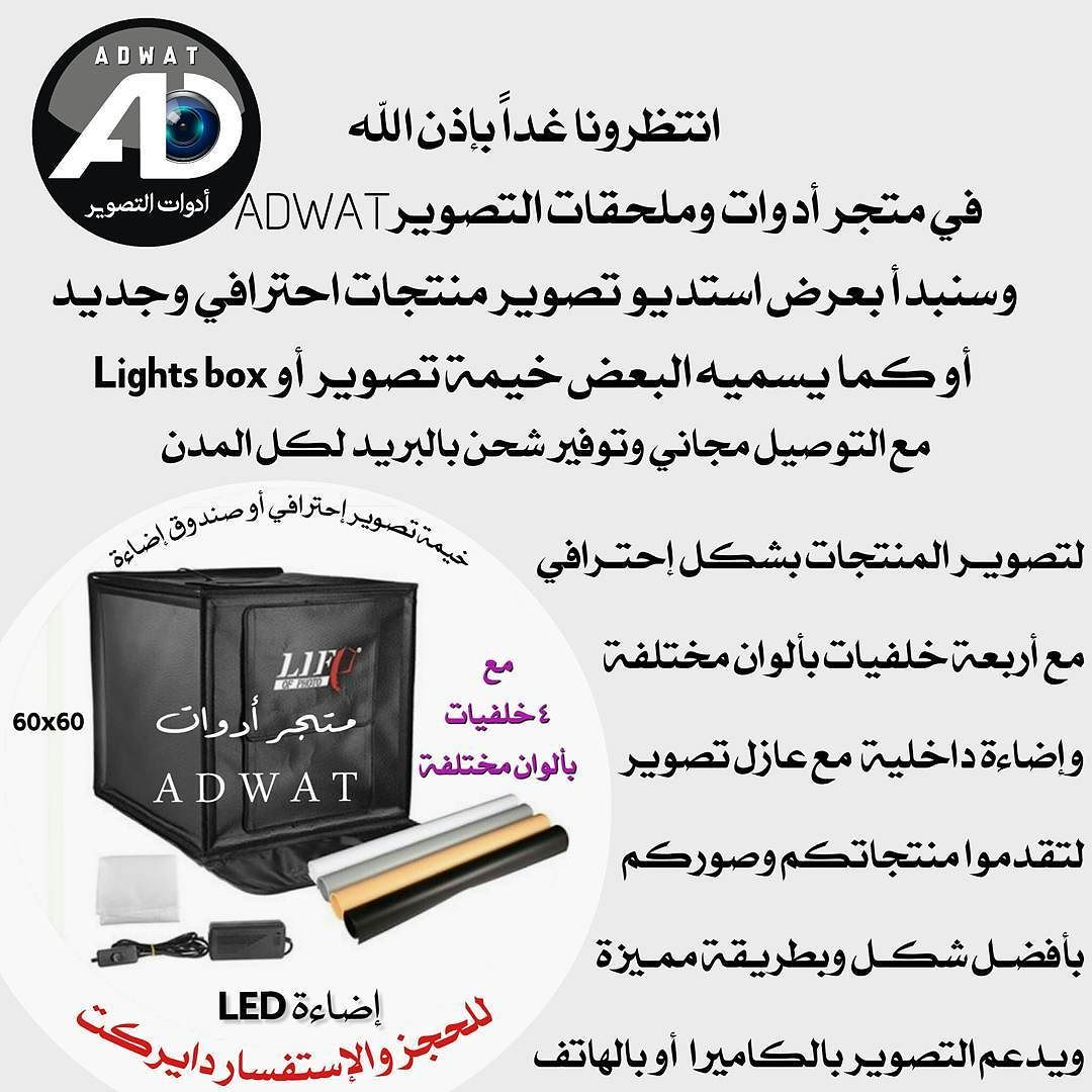قبل لا نعرضه وبحمد الله تم بيع أول استديو لمصورة ربي يبارك لها وتم حجز اثنين أخرين غدا بإذن الله سننشر التفاصيل والأسعار ㅤ ㅤ Lights Light Box Ads