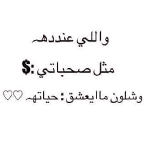 فديتكم سوسو *امونة *عبورة | صديقاتي | Arabic calligraphy