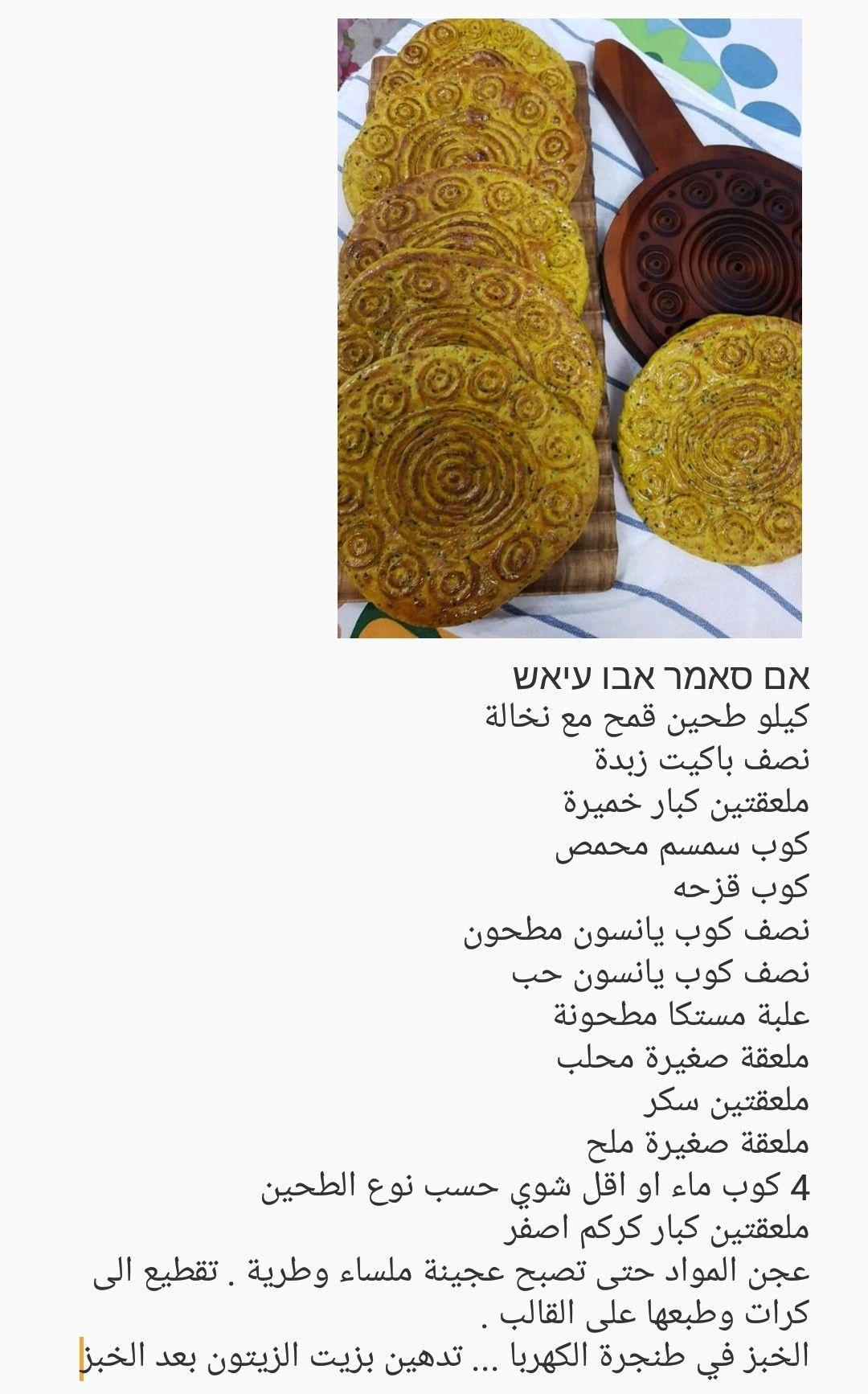 Pin By Neso Dagash On وصفاتي جميع انواع الوصفات Arabic Sweets Recipes Sweets Recipes Arabic Food